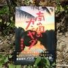 鈴木さんに送った「南の国のカンヤダ」感想