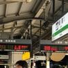 8/14 日本縦断5日目 東京〜長久手(帰省)