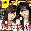 BE BLUES!〜青になれ〜最新話388話(週刊少年サンデー36・37合併号)「フラッシュ」ネタバレ