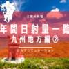 【九州南部編】NEDO地域別の日射量一覧。沖縄の太陽光発電の実力値は⁉