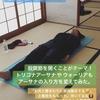 【ヨガレポ】股関節を意識してお尻・腰まわり強化