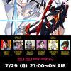 7月29日21時からシシララTVで放送の「『キルラキル ザ・ゲーム -異布-』をつくった人と実況」に出演してきます!