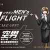 スターフライヤーが漫画『空男ソラダン』とコラボ!同社初の男性CAだけのフライトを6月3日実施へ!!