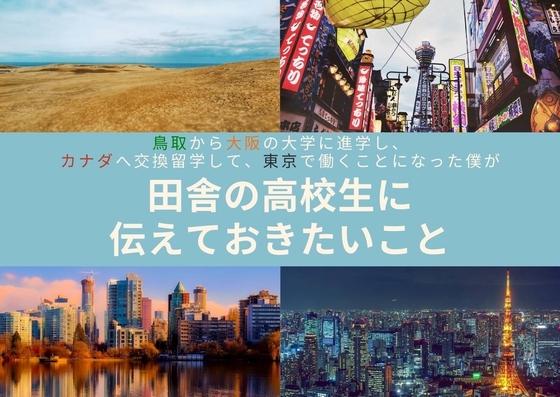 鳥取から海外挑戦への道|英語教員を目指す中、カナダ留学で実感した日本の田舎の高校生を取り巻く環境の過酷さ