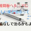 椎間板ヘルニアの新しい薬(注射薬)『ヘルニコア』が8月発売予定!手術検討中の方必見!!