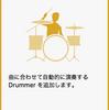 Logic Pro X:Drummerの調教テクニックとコツ