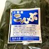 シェフのDNA/賀寿水産 湯通し塩蔵こんぶ