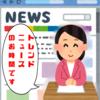 【トレンドニュースまとめ】pickup!わーるど #Pixle4