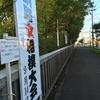 鳥取神社例大祭に立ち寄る。