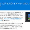 Windows 10 Anniversary Update配信開始・ISOやMediaCreationToolも