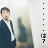 実録!!過去に勤めたブラック企業!「業界未経験の俺が入社4日目で営業所長に!?」~その1~(2271)