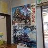 【惜別】国鉄ポスターも見納め、松本駅6番線の駅そばが閉店
