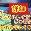 11月3日ゲンガースペシャルレイドチャレンジ!色違いはアップデート並みの色違い!