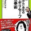「全員が賛成するようなもの」なんてクソほどの価値もない!  日本一「ふざけた」会社のギリギリセーフな仕事術 シモダテツヤ著