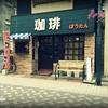 自家焙煎喫茶 焙譚 JR鹿児島中央駅東口南側 ベル通り コーヒー