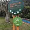 奄美野生生物保護センター【大和村】
