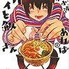 鈴木小波『ホクサイと飯さえあれば』8