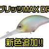 【O.S.P】超好感度ディープクランク「ブリッツMAX-DR」に新色追加!