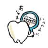 前歯の正中があっとらん・・・〜day166〜