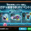 ラインレンジャー 2017年8月新レンジャーアップデート!