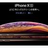 iphoneXSが欲しい1つの理由と100の懸念:7割ミニマリストの買い物検討リスト