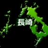 長崎県のデータ~魚がいっぱい獲れるのに、すしを食わない怪。証券はほとんど買わない~