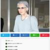 美智子前皇后による「言論弾圧」は憲法違反ですよね、宮内庁さん!