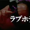 寺田農 トークショー レポート・『ラブホテル』(1)