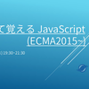 【告知】使って覚える JavaScript (ECMA2015~)