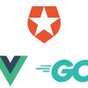 ステップ・バイ・ステップでAuth0 + Vue.js + GolangでFrontend&Backend API 両方で認証するアプリ作る