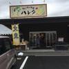 「ハレタ」高知県土佐市高岡のおみやげ屋さんで朝ごはん