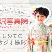【期間限定価格】大人気「金沢写真院」に潜入!七五三の前撮りを密着取材してきました♪【PR】