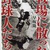 【読書感想】戦場に散った野球人たち ☆☆☆☆