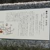 万葉歌碑を訪ねて(その475)―奈良市神功4丁目 万葉の小径(11)―万葉集 巻二〇 四五一二