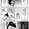 【日常漫画】日常ろぐ。(5)~眠れぬ夜の「大島てる」~