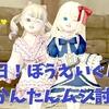 【本日です】防衛軍☆蟲超簡単討伐イベ!