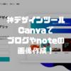 神デザインツール「Canva」レビュー!ノンデザイナーでもサムネイル画像が綺麗に作れる!