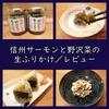 長野土産「信州サーモンと野沢菜の生ふりかけ」取り寄せレビュー/口コミ