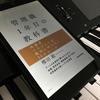 【書評】読んでいてタメになって、驚いて、嬉しくなって、超やる気になる本ー櫻田毅『管理職1年目の教科書』