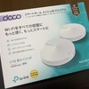 Wi-Fi環境強化のためTP-Link Deco M9 Plus導入
