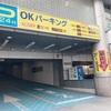 八王子東急スクエア ドン・キホーテ提携 安い駐車場 料金等比較