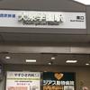 シリーズ <ふらっと b おんがくたいむ> No.3 〜「ふらっと」例会  in 大泉学園