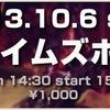 HOTLINE2013 九州エリアファイナル インターネット人気投票開催!