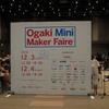 Ogaki Mini Maker Faire非公式出展マニュアル2016年度版