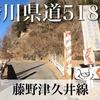 【動画】神奈川県道518号 藤野津久井線