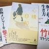 <メルマガ登録会員限定プレゼント2580冊目>