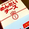 マクドナルドの「チキンタツタ めんたいチーズ」の巻