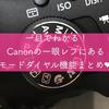 一目でわかる!Canon一眼レフにあるモートダイヤル機能まとめ