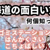 【北海道の面白い方言】あなたは何個知ってますか?