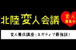 第7回 北陸変人会議 with 明治の呪い(第10回タブーを破る講座)